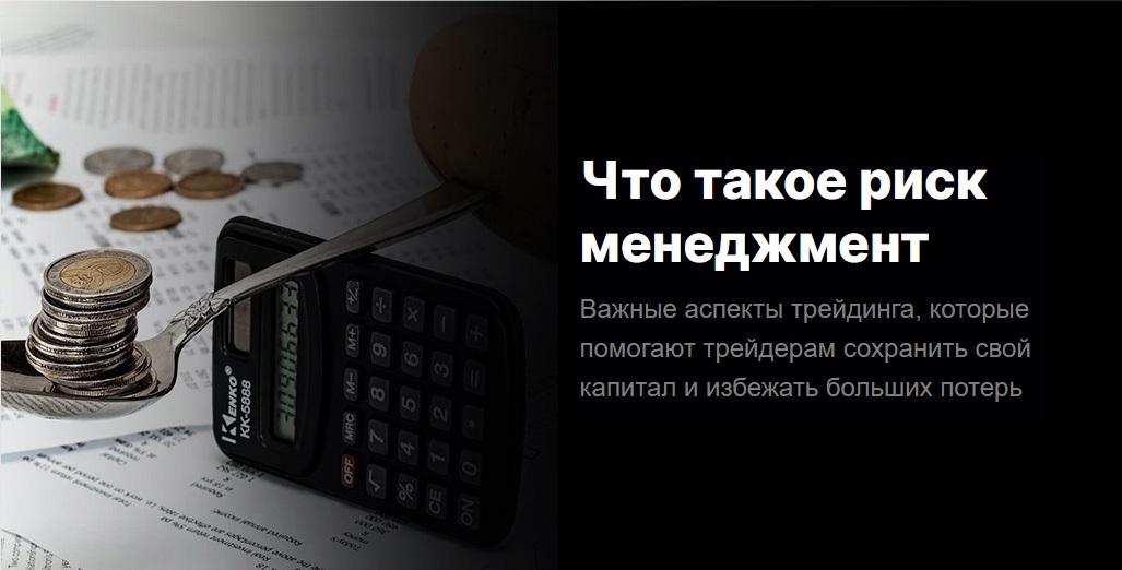 Риск и мани менеджмент